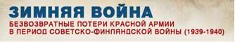 Зимняя война. Безвозвратные потери Красной Армии в период Советско-финляндской войны 1939-1940 гг.