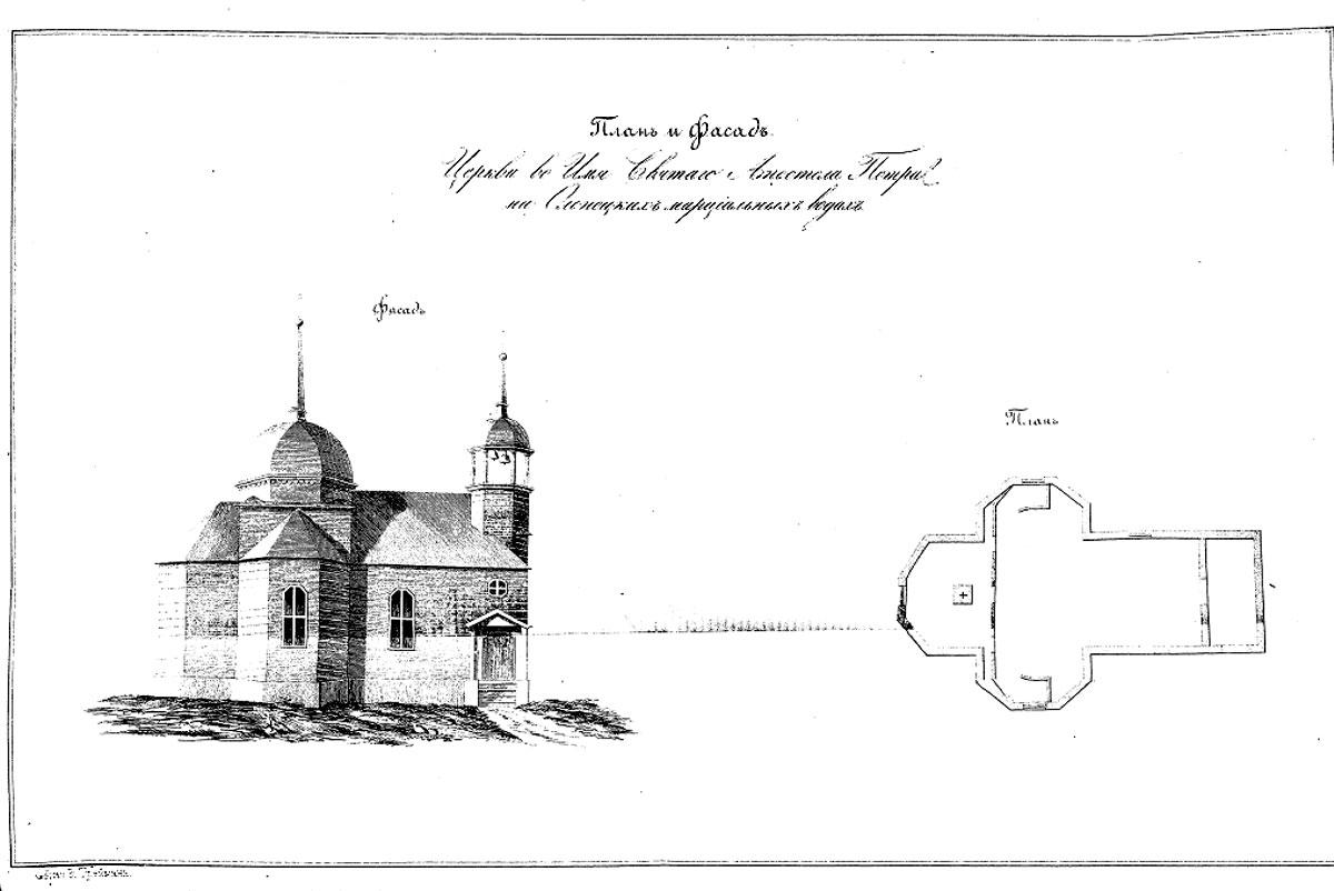 План и фасад Церкви во имя святого Апостола Петра на Олонецких Марциальных водах