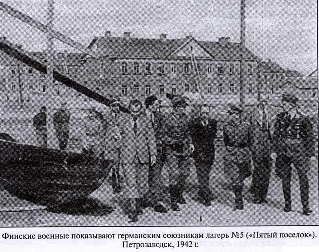 Концлагерь №5 в г. Петрозаводске
