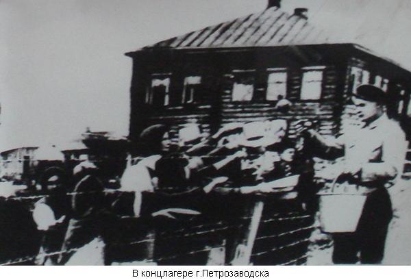 В концлагере г. Петрозаводска