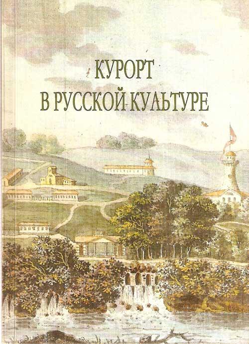 Курорт в русской культуре